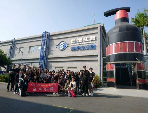 企業參訪—台塑生醫健康悠活館