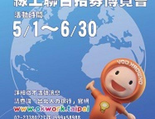 【公告】2020「國貿人才聯合招募博覽會」