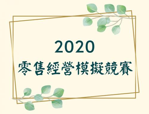 【公告】國立臺中科技大學「2020零售經營模擬競賽」