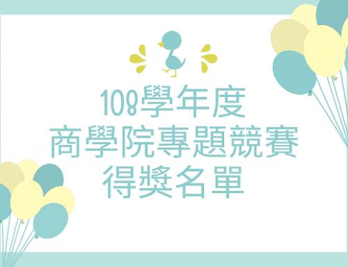 【恭賀】108學年度商學院專題競賽得獎名單
