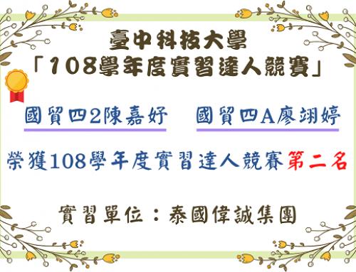 【恭賀】108學年度實習達人競賽