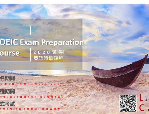 【公告】2020 New TOEIC暑期英語證照課程