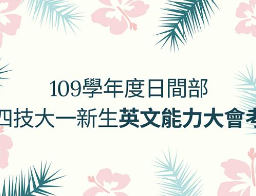 【公告】109學年度日間部四技大一新生英文能力大會考