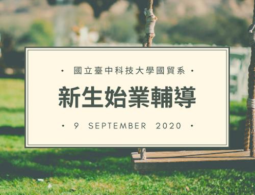 【公告】109學年度日間部新生始業輔導相關訊息
