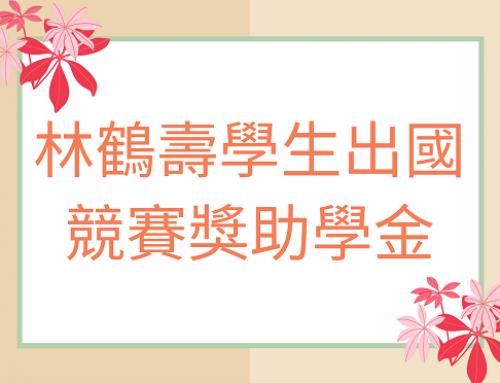【公告】秘書室-林鶴壽學生出國競賽獎助學金