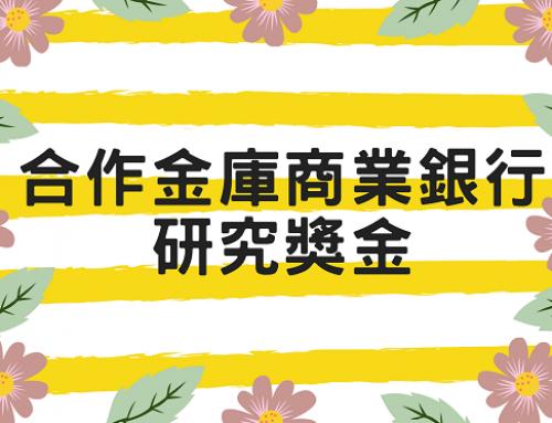 【公告】110年合作金庫商業銀行研究獎金