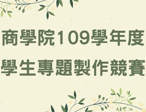 【公告】商學院109學年度學生專題製作競賽
