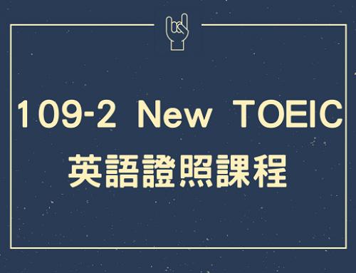 【公告】109-2 New TOEIC英語證照課程