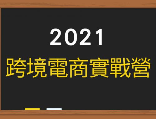 【公告】2021跨境電商實戰營