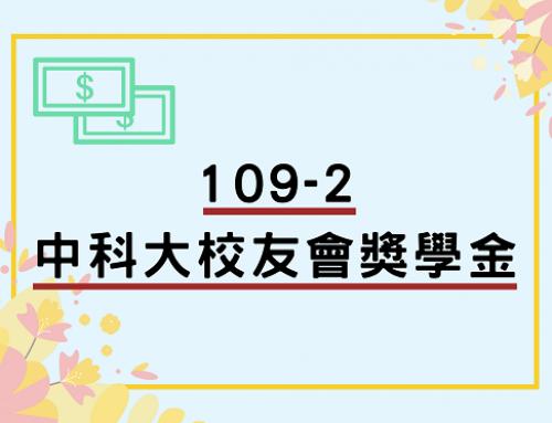 【公告】109-2 中科大校友會獎學金