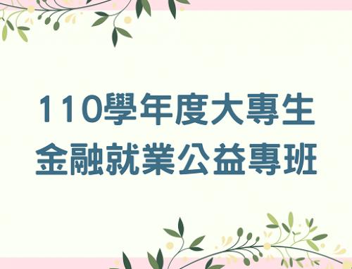 【公告】110學年度大專生金融就業公益專班
